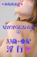 女が淫らになる夜(4)33歳・亜紀「淫行」