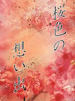 桜色の想い出