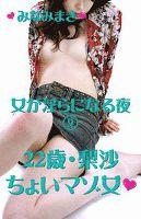 女が淫らになる夜(9) 22歳・梨沙「ちょいマゾ女」