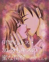 何度もキス・30分もキスの蜜な関係