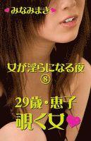 女が淫らになる夜(8) 29歳・恵子「覗く女」