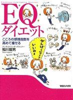 EQダイエット Part2 食と美容編