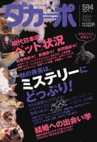 """ダカーポ594号かけっこ1等賞""""請負人""""体育の家庭教師ルポ"""