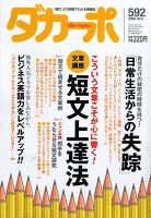 ダカーポ592号復活ヤマンバが始めたギャル体験ツアーに密着