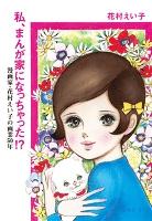 私、まんが家になっちゃった!? 漫画家・花村えい子の画業50年
