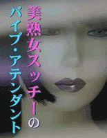 美熟女スッチーのバイブ・アテンダント