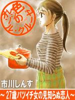 オレンジ色のル・クルーゼ~27歳バツイチ女の見知らぬ恋人~