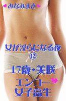 女が淫らになる夜(12) 17歳・美咲「エンコー女子高生」