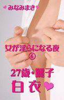 女が淫らになる夜(6) 27歳・麗子「白衣」