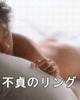 不貞のリング