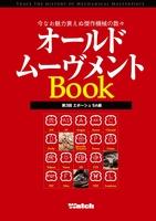 オールドムーヴメントBook 第3回 エボーシュSA編