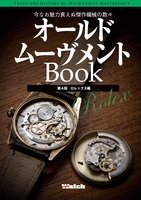 オールドムーヴメントBook 第4回 ロレックス編