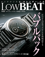 LowBEAT No.8
