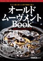 オールドムーヴメントBook No.1~4[合本版]