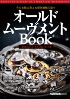 オールドムーヴメントBook 第1回マニュファクチュールブランド編