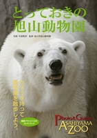 とっておきの旭山動物園【HOPPAライブラリー】
