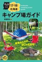 17-18北海道キャンプ場ガイド【HOPPAライブラリー】