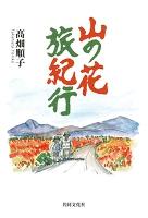 山の花旅紀行【HOPPAライブラリー】