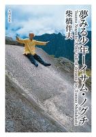 夢みる少年―イサム・ノグチ【HOPPAライブラリー】