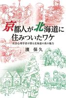 京都人が北海道に住みついたワケ【HOPPAライブラリー】