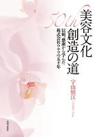 美容文化創造の道【HOPPAライブラリー】