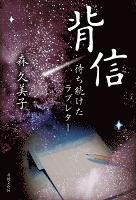背信【HOPPAライブラリー】