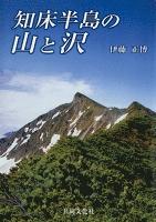 知床半島の山と沢【HOPPAライブラリー】