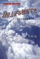 湧き上がる雲の下で【HOPPAライブラリー】