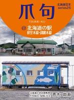 爪句@北海道の駅-根室本線・釧網本線【HOPPAライブラリー】