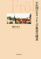 わが国にみるフレーベル教育の探求【HOPPAライブラリー】
