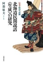 北海道民間説話<生成>の研究【HOPPAライブラリー】