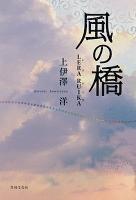 風の橋【HOPPAライブラリー】
