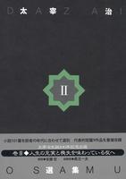 太宰治選集 2【HOPPAライブラリー】