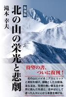 復刻版北の山の栄光と悲劇【HOPPAライブラリー】