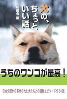 犬の、ちょっといい話【HOPPAライブラリー】