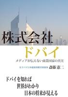 株式会社ドバイ 【HOPPAライブラリー】