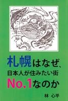 札幌はなぜ、日本人が住みたい街No.1なのか【HOPPAライブラリー】