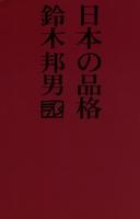 日本の品格【HOPPAライブラリー】