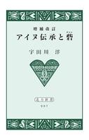 アイヌ伝承と砦【HOPPAライブラリー】