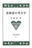 北海道の考古学【HOPPAライブラリー】