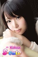 【S-cute】Kokoa #2