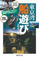巨大な海のテーマパーク東京湾へと出かけよう! 東京湾船遊び入門ガイド