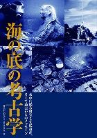 海の底の考古学 水中に眠る財宝と文化遺産、そして過去からのメッセージ