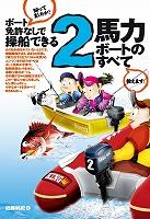 ボート免許なしで操船できる 2馬力ボートのすべて