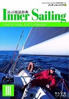 外洋ヨットの教科書 インナーセーリング (3)