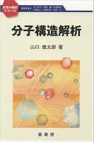 分子構造解析