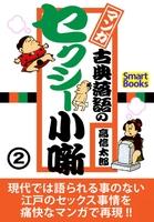 マンガ 古典落語のセクシー小噺 2