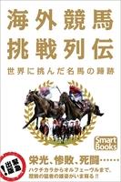 海外競馬挑戦列伝 世界に挑んだ名馬の蹄跡
