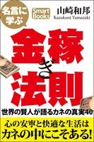 名言に学ぶ金稼ぎ法則 世界の賢人が語るカネの真実40