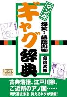 マンガ 爆笑! 落語川柳ギャグ辞典